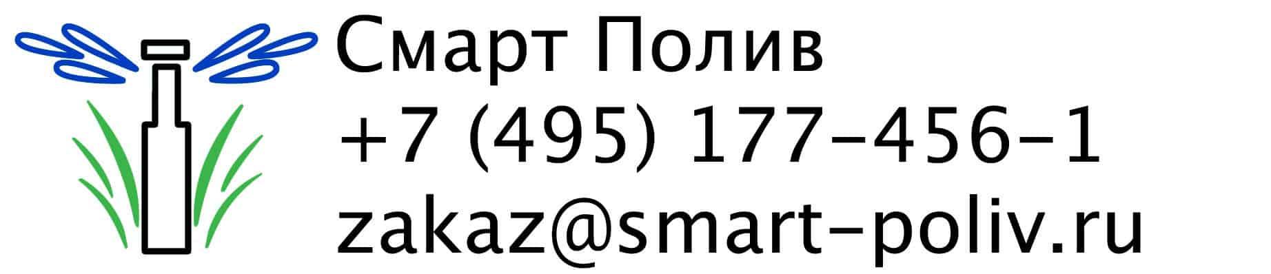 Смарт Полив